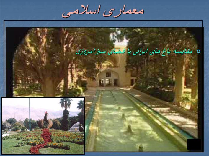 مقایسه باغ های ایرانی با فضای سبز امروزی