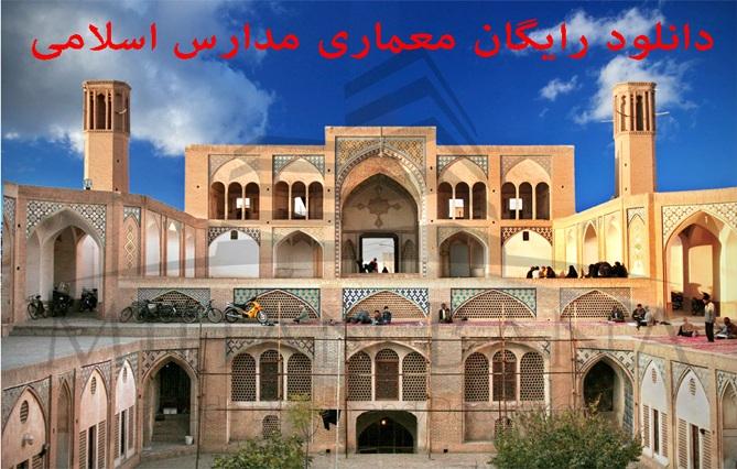 دانلود رایگان پاورپوینت مدارس اسلامی