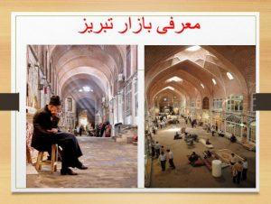 معرفی بازار سنتی تبریز در قالب پاورپوینت