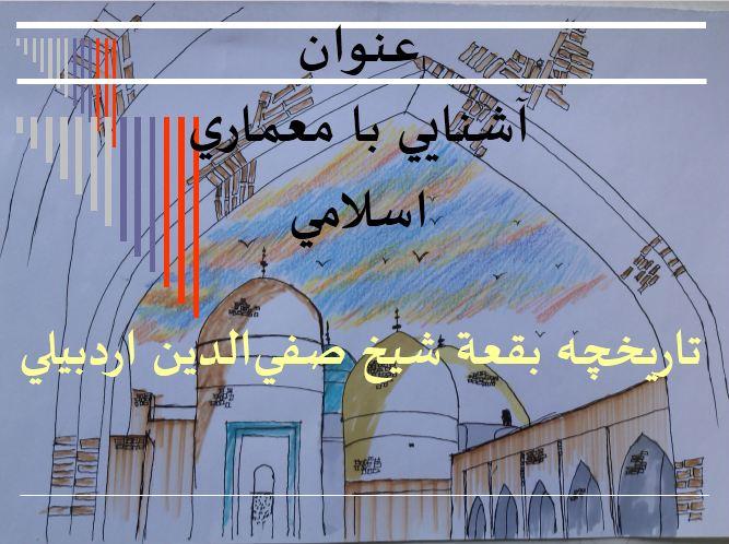 معرفی کامل بقعه شیخ صفی الدین اردبیلی