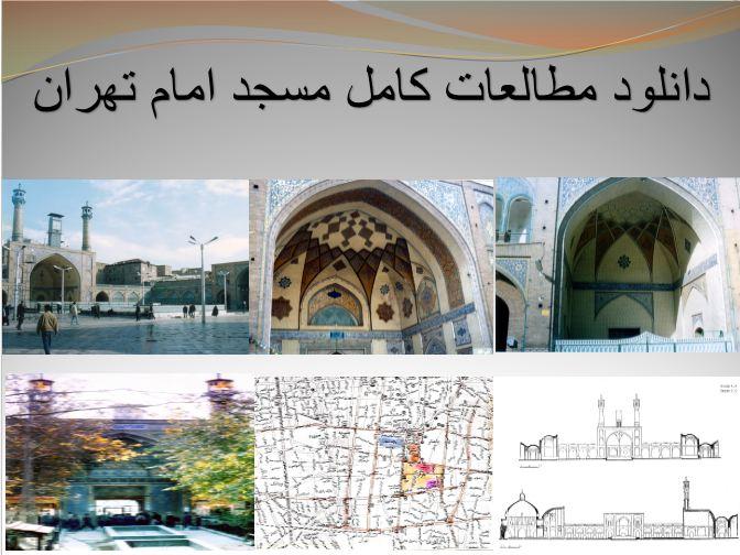 شناختی بر معماری مسجد امام تهران