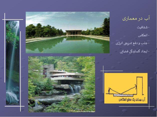 نقش آب در معماری و نقش گیاه در معماری در قالب پاورپوینت