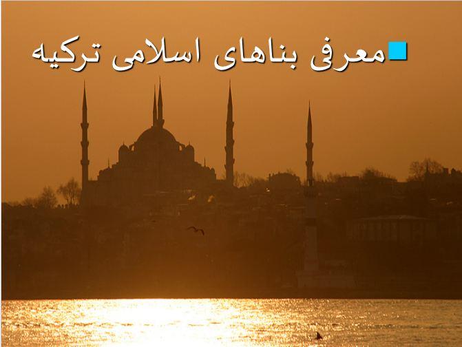 معرفی بناهای معماری اسلامی ترکیه