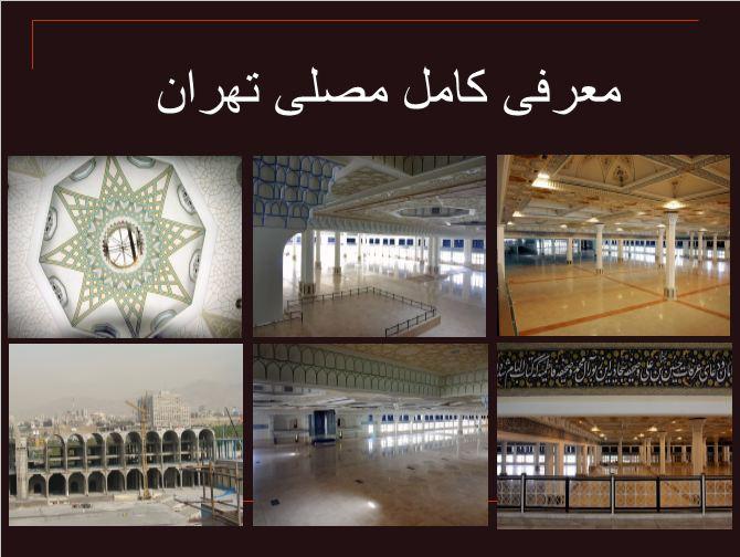 معرفی کامل معماری مصلی تهران