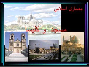 مقایسه معماری مسجد و کلیسا