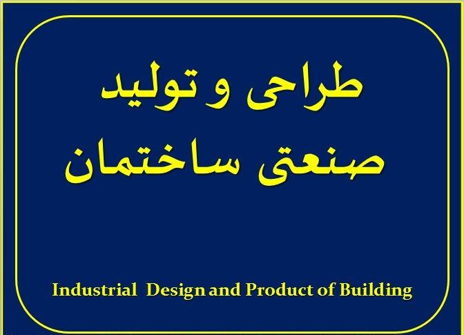 دانلود پاورپوینت کامل کتاب طراحی تولیدصنعتی