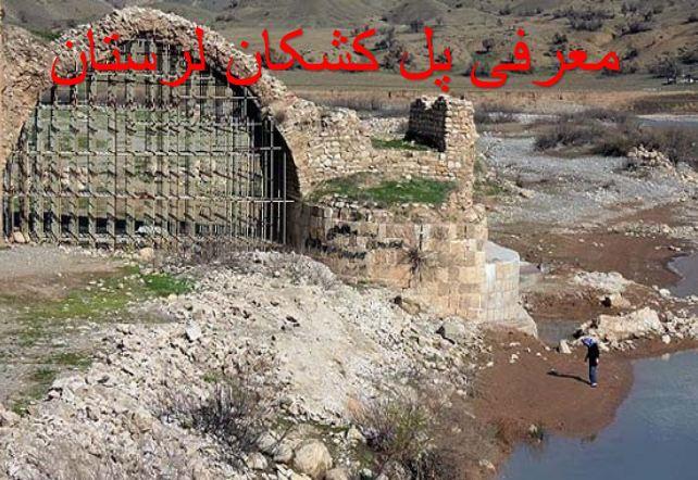 بررسی کامل پل کشکان استان لرستان