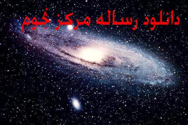 دانلود رساله مرکز نجوم
