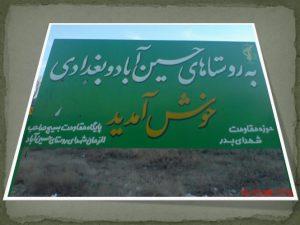 دانلود پاورپوینت روستای حسین آباد بغدادی از توابع شهرستان اراک