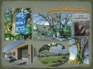 دانلود پروژه روستای قلعه شمسی از توابع شهرستان بروجرد