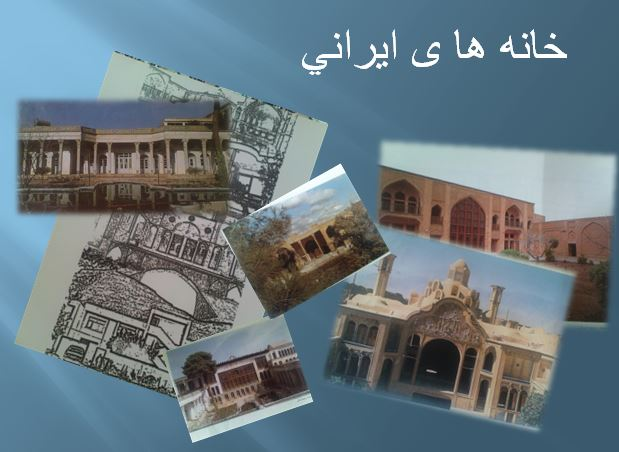 معرفی کامل خانه های ایرانی