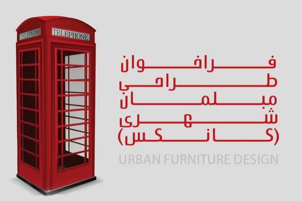 فراخوان مسابقه طراحی کانکس (مبلمان شهری)