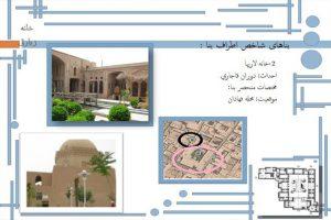 دانلود پاورپوینت مرمت ابنیه تاریخی خانه زیارتی در یزد