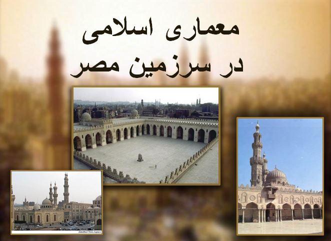 معرفی معماری اسلامی در سرزمین مصر
