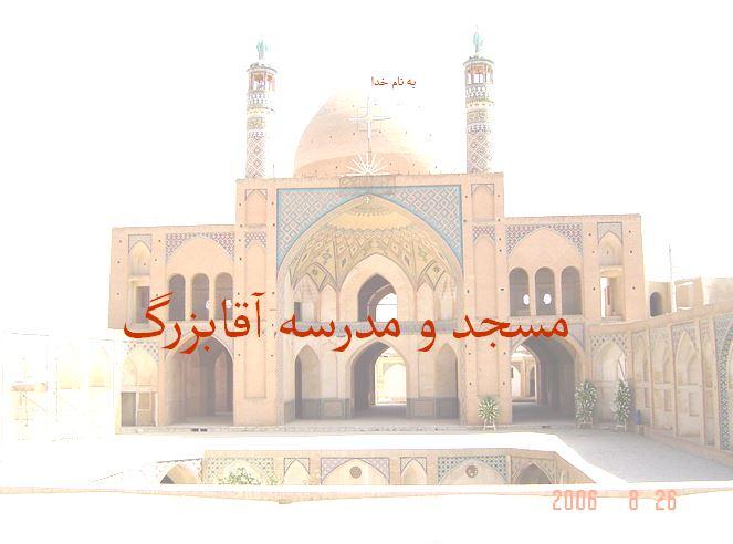 معرفی کامل مسجد و مدرسه آقابزرگ کاشان