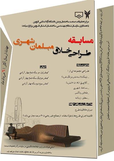Mosabegheye_Tarrahie_Khallagh_l_879940