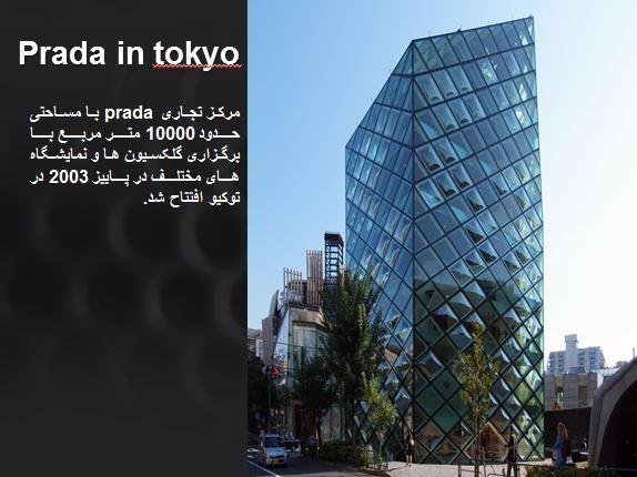 معرفی مجتمع تجاری پارادا در شهر توکیو