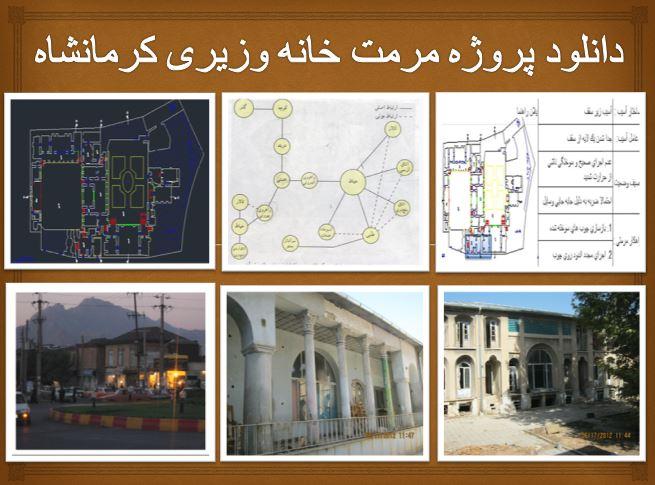 دانلود پروژه مرمت خانه وزیری واقع در استان کرمانشاه