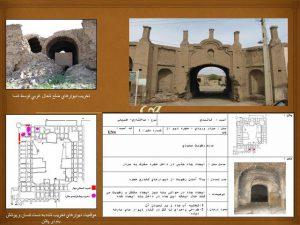 دانلود پروژه کامل مرمت کاروانسرای علی آباد قم