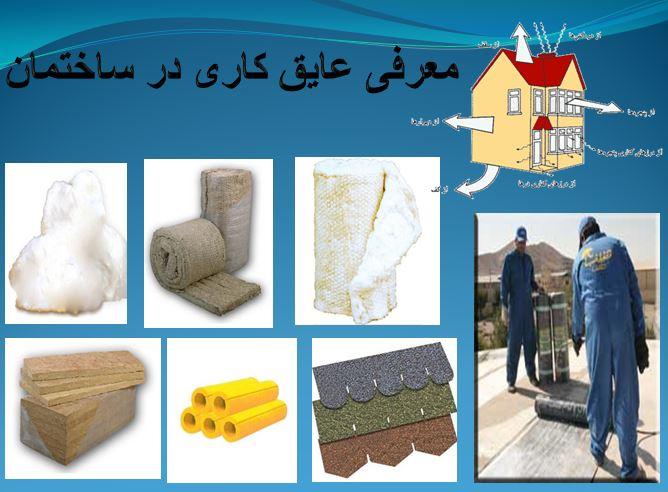 معرفی انواع عایق کاری در ساختمان