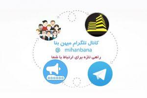 افتتاح کانال رسمی میهن بنا در تلگرام