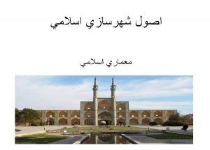 اصول شهرسازی اسلامی