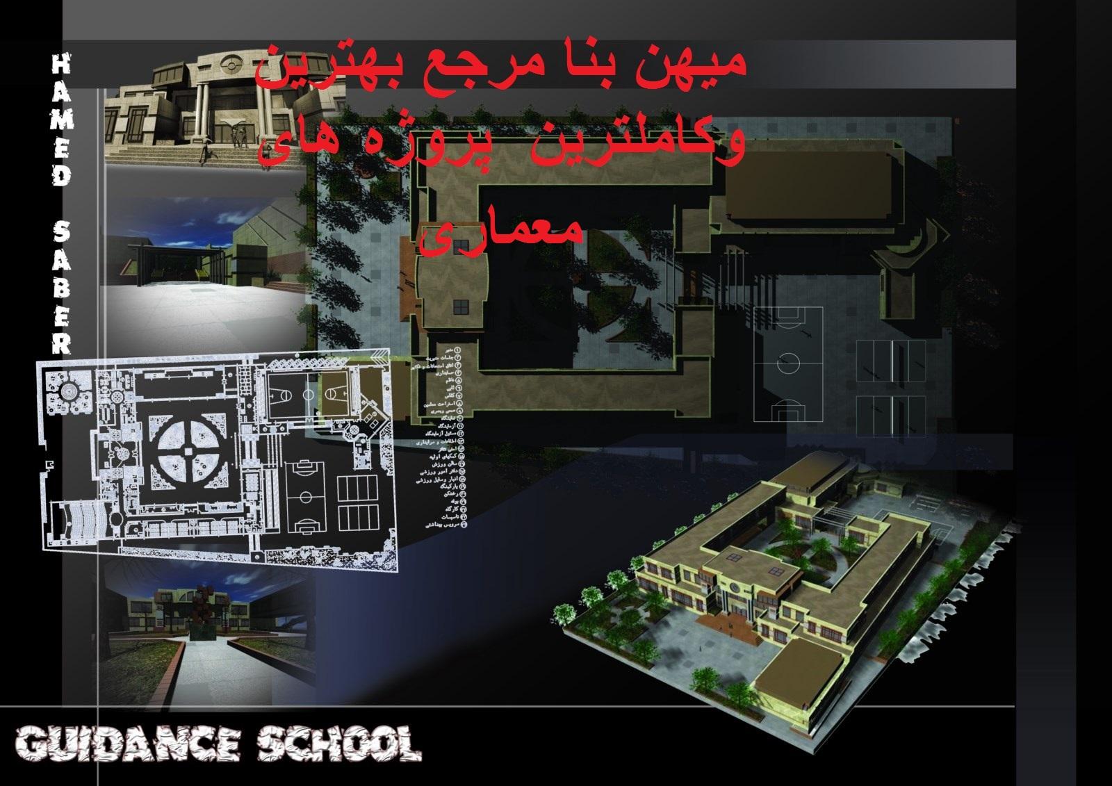 دانلود نقشه اتوکدی کامل سیر و تحول مدارس ایران همراه با رندر 3dmax