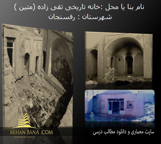 مرمت خانه تاریخی تقی زاده در شهرستان رفسنجان