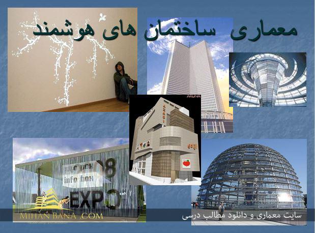 معماری ساختمان هوشمند