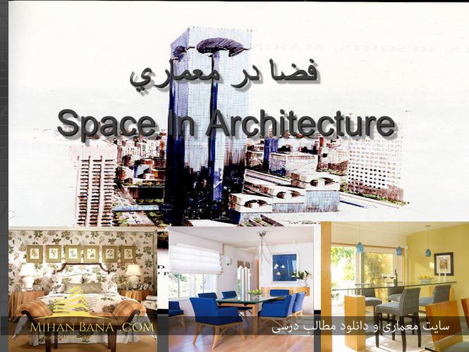 فضا در معماری ومبانی نظری معماری