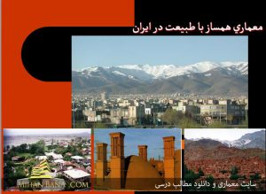 معماری هم ساز با طبیعت ایران