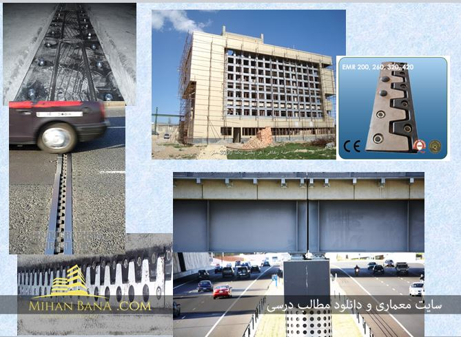 معرفی کامل درز انبساط و درز انقطاع در ساختمان
