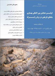نخستین همایش بینالمللی بهسازی بناهایتاریخی در برابر زلزله