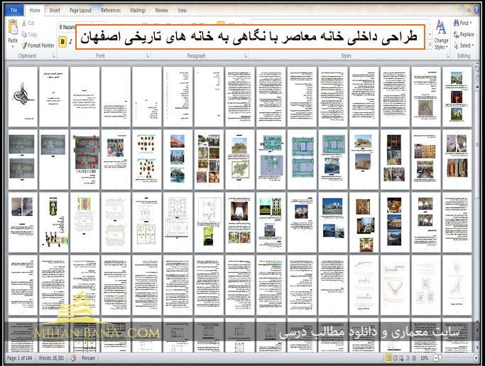 رساله طراحی داخلی خانه معاصر با نگاهی به خانه های تاریخی اصفهان