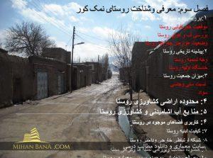 معرفی پروژه کامل روستای نمک کور از توابع استان اراک