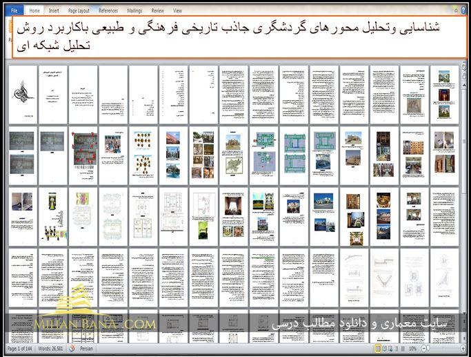 دانلود رساله شناسایی وتحلیل محورهای گردشگری جاذب تاریخی فرهنگی و طبیعی باکاربرد روش تحلیل شبکه ای