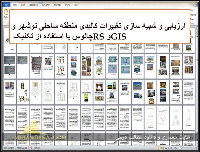 دانلود رساله ارزیابی و شبیه سازی تغییرات کالبدی منطقه ساحلی نوشهر و چالوس
