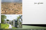 دانلود پاورپوینت معرفی معماری سبز(تنظیم شرایط محیطی)