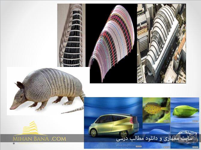 دانلود رساله کامل طراحی مرکز تحقیقات و توسعه بیونیک