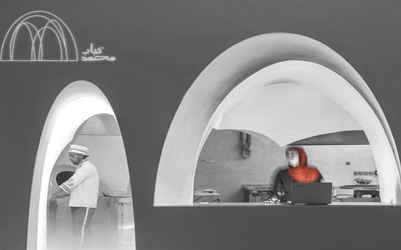 کبابی محمد اصفهان ; طرح سنتی در قالبی مدرن