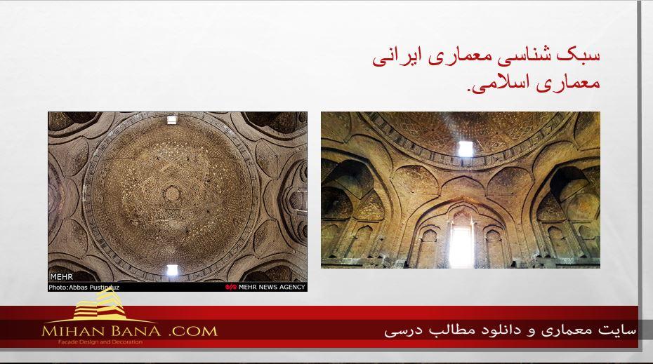 دانلود پاورپوینت معرفی کامل واژه شناسی در معماری اسلامی