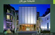 بررسی چند نمونه کتابخانه خارجی درقالب پاورپوینت