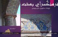 مرمت فرهنگسرای بهشت مشهد در قالب پاورپوینت