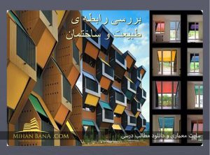 دانلود پاورپوینت بررسی رابطه بین معماری سبز و طراحی ساختمان