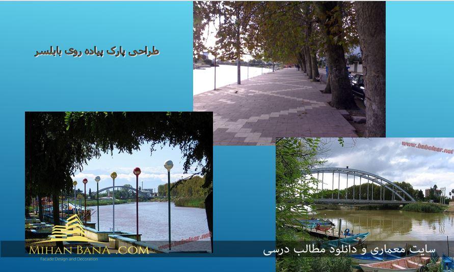 دانلود فایل پاورپوینت طراحی پارک پیاده روی بابلسر