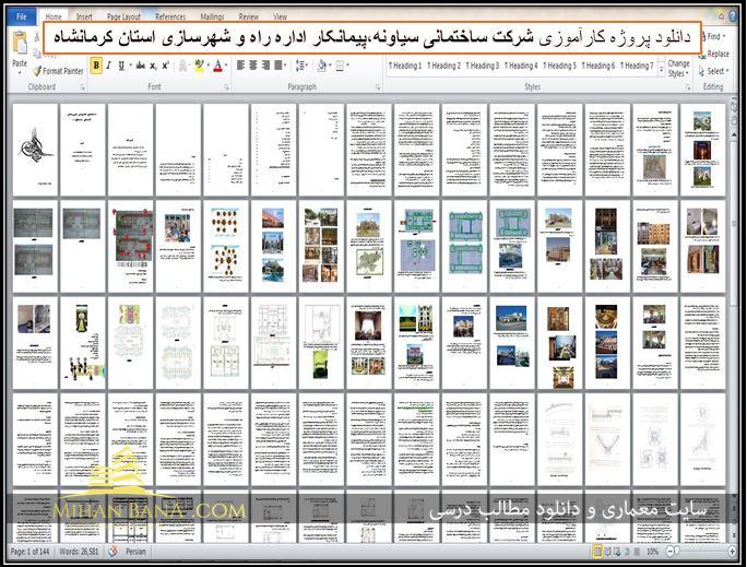دانلود پروژه کارآموزی شرکت ساختمانی سیاونه،پیمانکار اداره راه و شهرسازی استان کرمانشاه
