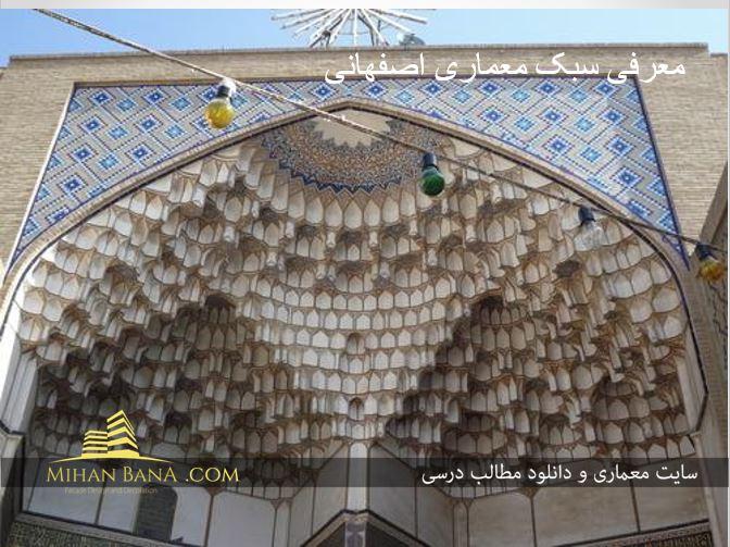 دانلود رایگان فایل معرفی سبک معماری اصفهانی دوره صفویه