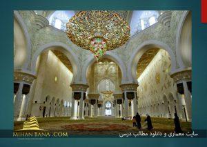 معماری مسجد شیخ زاید بن سلطان در قالب پاورپوینت