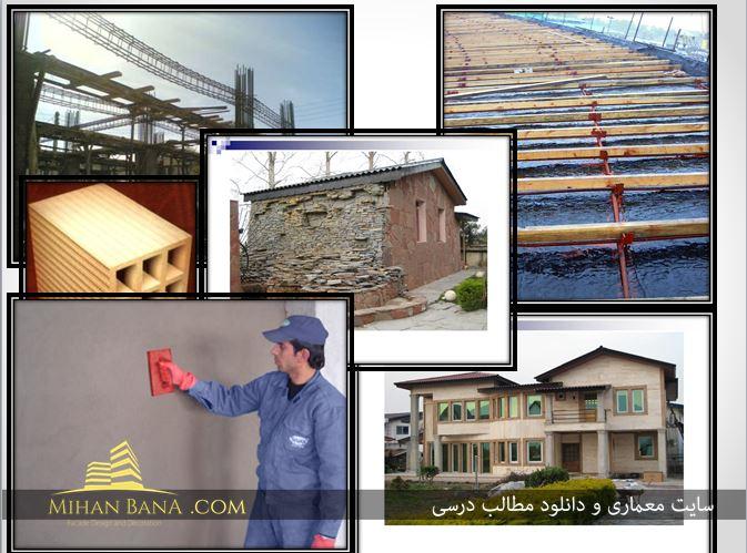پاورپوینت مشخصات فنی عمومی کارهای ساختمانی