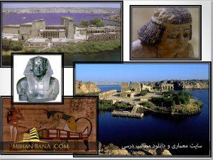 پاورپوینت معرفی شکل گیری سرزمین مصر و معماری بومی این منطقه
